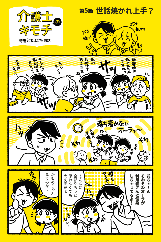 介護士のキモチ~特養どたばた日記~(第5話)世話焼かれ上手?-05-1