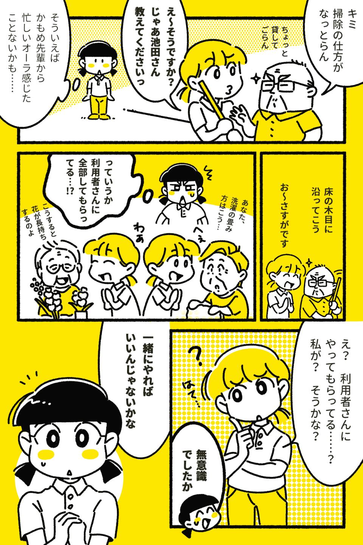 介護士のキモチ~特養どたばた日記~(第5話)世話焼かれ上手?-05-2