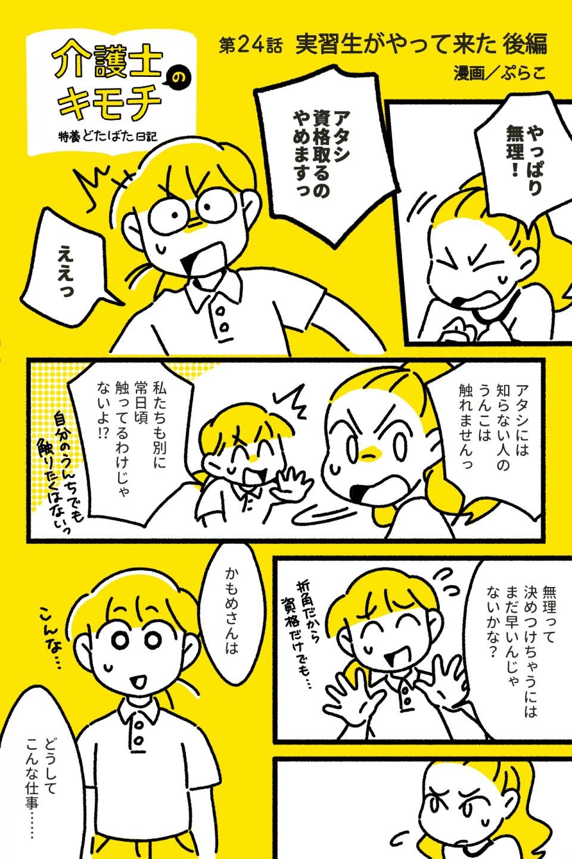 介護士のキモチ~特養どたばた日記~(第24話)24-1