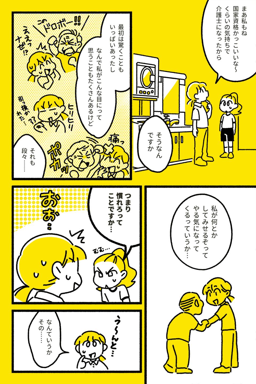 介護士のキモチ~特養どたばた日記~(第24話)24-2