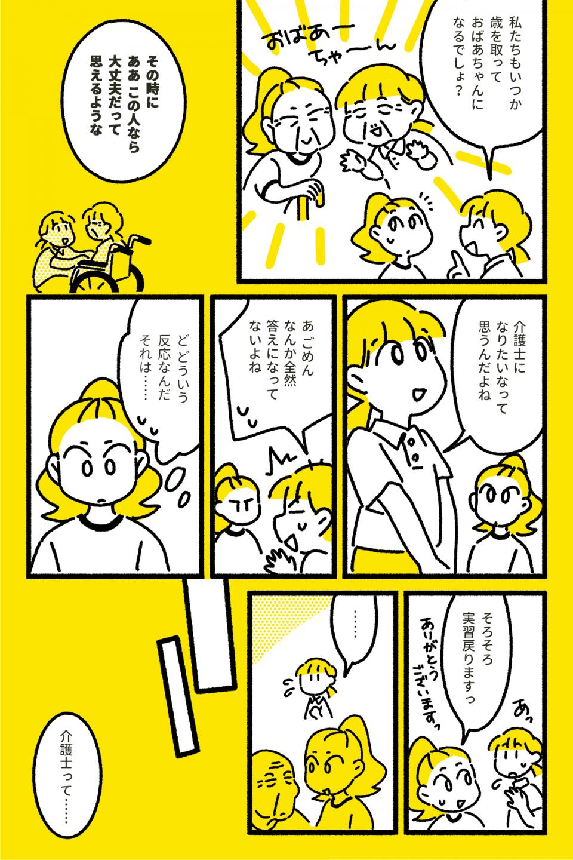 介護士のキモチ~特養どたばた日記~(第24話)24-3