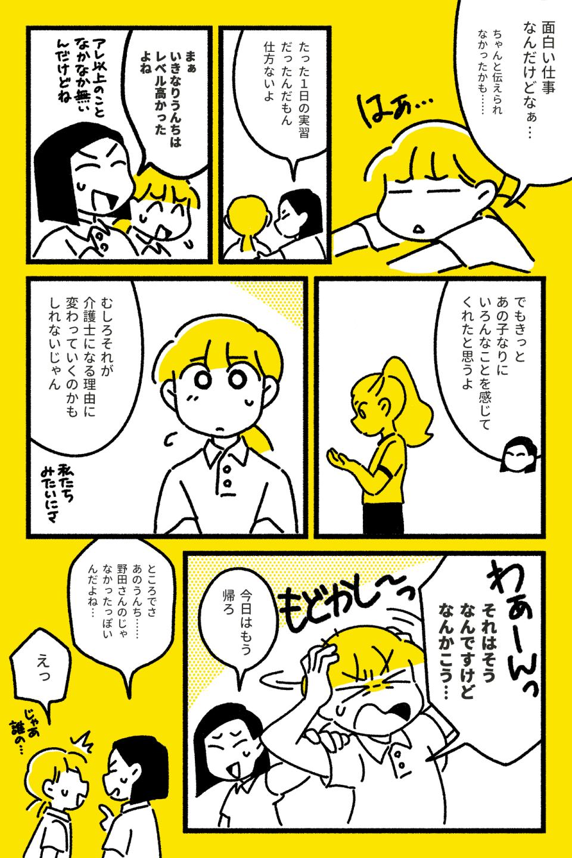 介護士のキモチ~特養どたばた日記~(第24話)24-4
