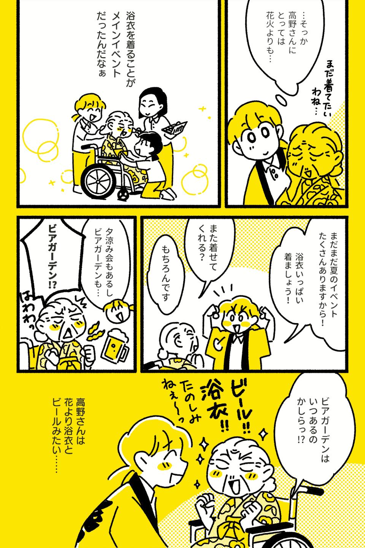 介護士のキモチ~特養どたばた日記~(第28話)28-3