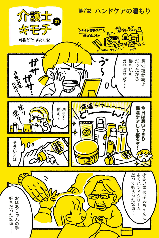 介護士のキモチ~特養どたばた日記~(第7話)07-1