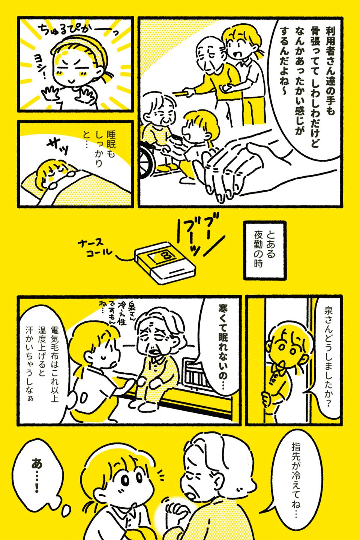 介護士のキモチ~特養どたばた日記~(第7話)07-2