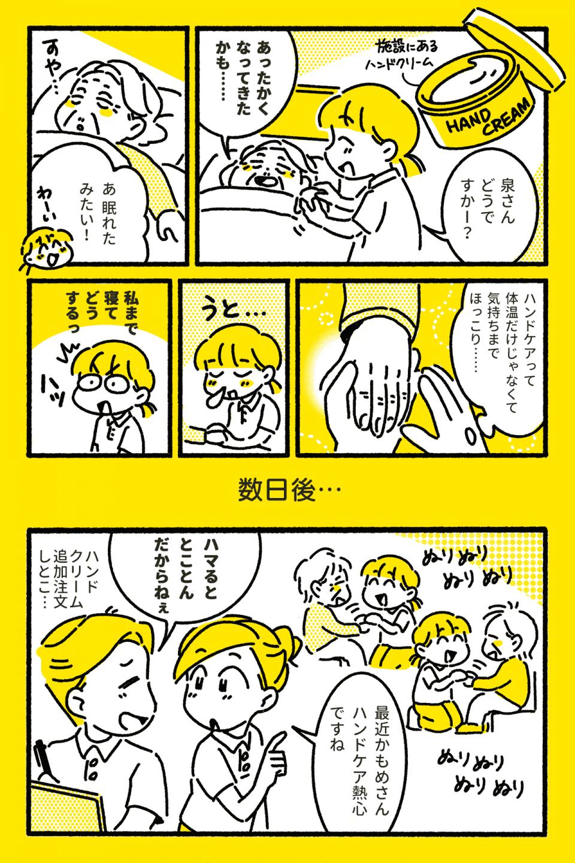介護士のキモチ~特養どたばた日記~(第7話)07-3