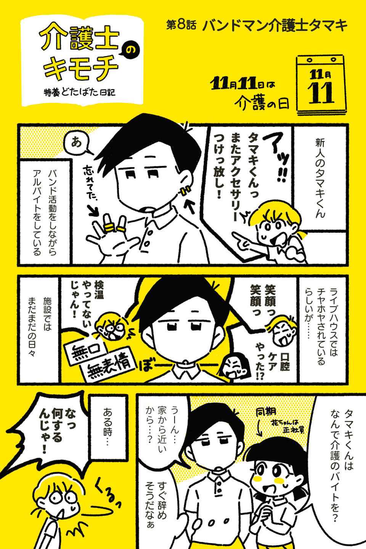 介護士のキモチ~特養どたばた日記~(第8話)08-1