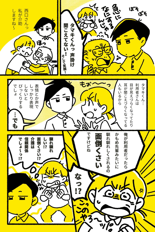 介護士のキモチ~特養どたばた日記~(第8話)08-2