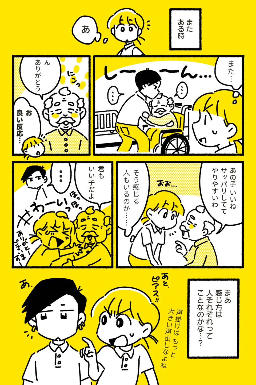 介護士のキモチ~特養どたばた日記~(第8話)08-3