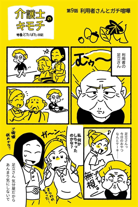 介護士のキモチ~特養どたばた日記~(第9話)09-1