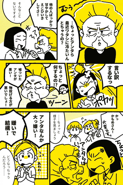 介護士のキモチ~特養どたばた日記~(第9話)09-2
