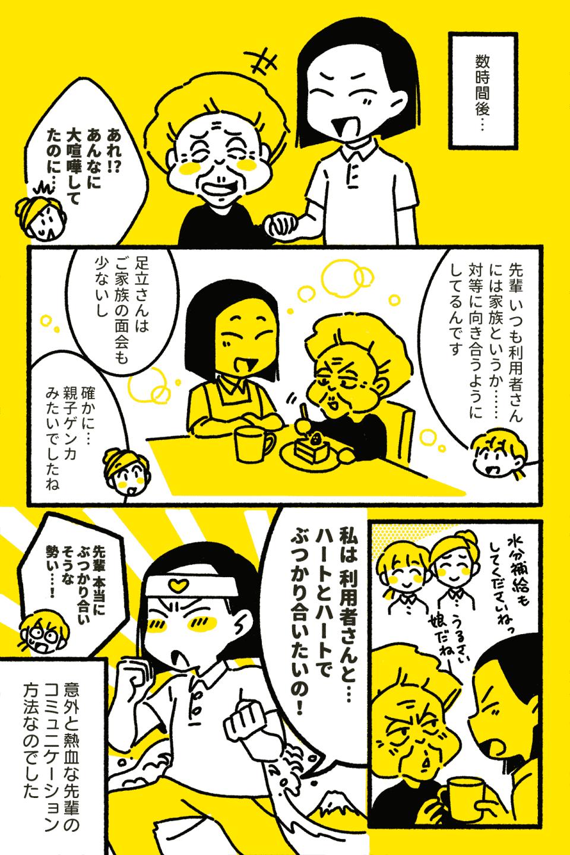 介護士のキモチ~特養どたばた日記~(第9話)09-3