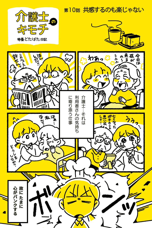 介護士のキモチ~特養どたばた日記~(第10話)10-1