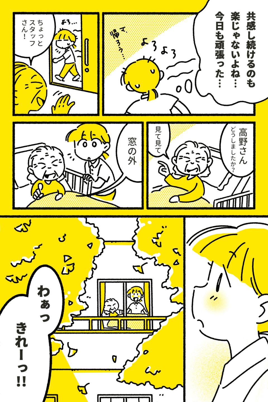 介護士のキモチ~特養どたばた日記~(第10話)10-2