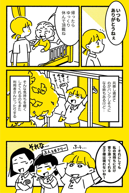 介護士のキモチ~特養どたばた日記~(第10話)10-3