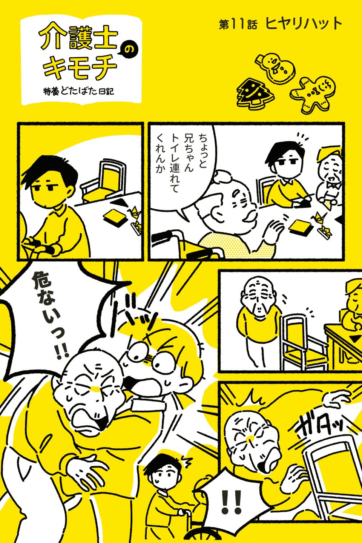 介護士のキモチ~特養どたばた日記~(第11話)11-1