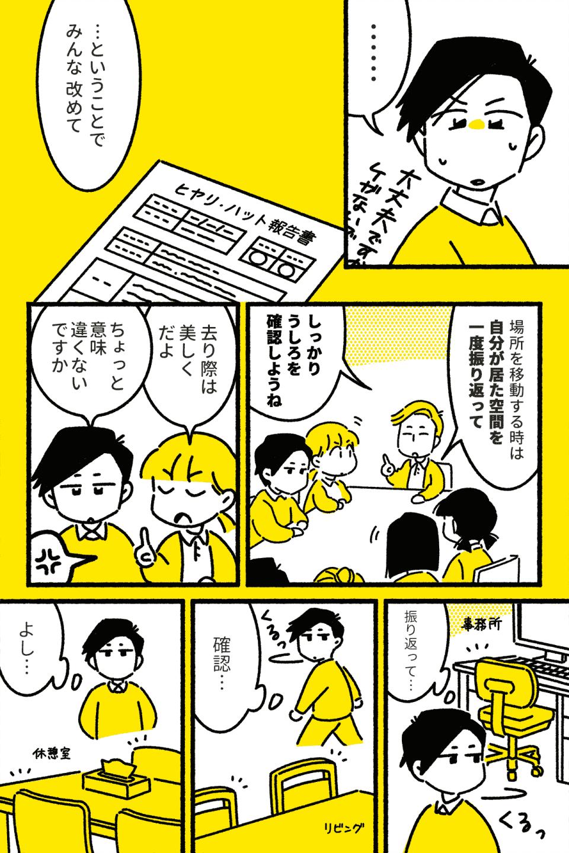 介護士のキモチ~特養どたばた日記~(第11話)11-2
