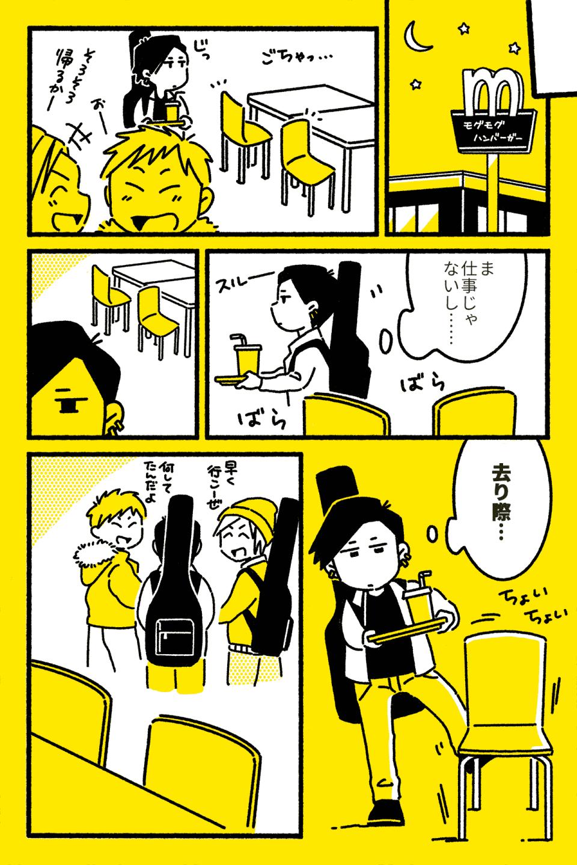 介護士のキモチ~特養どたばた日記~(第11話)11-3