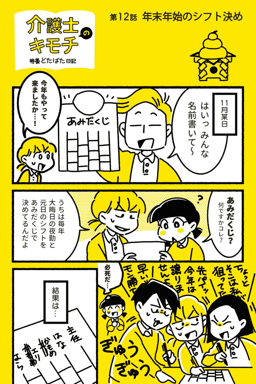 介護士のキモチ~特養どたばた日記~(第12話)12-1
