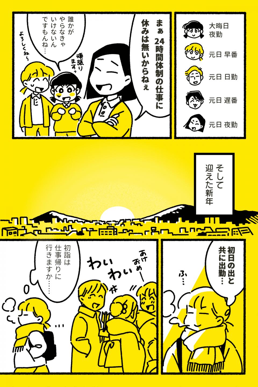 介護士のキモチ~特養どたばた日記~(第12話)12-2