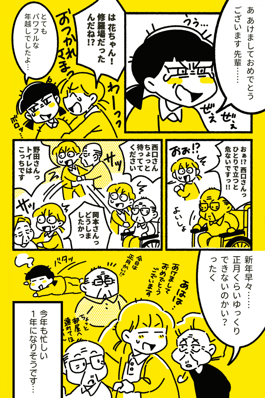 介護士のキモチ~特養どたばた日記~(第12話)12-3