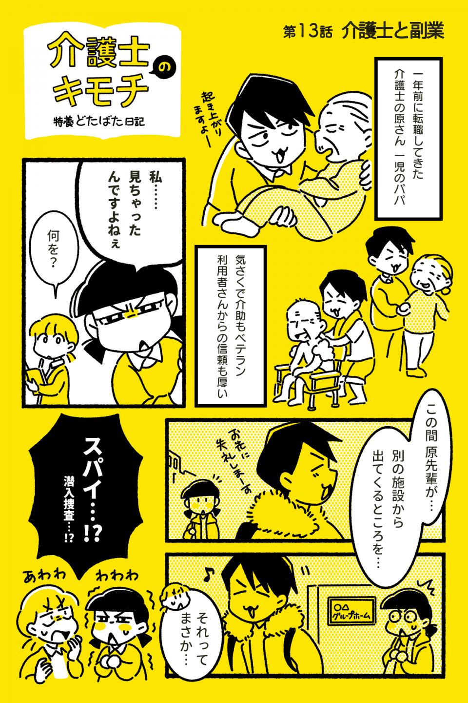 介護士のキモチ~特養どたばた日記~(第13話)13-1
