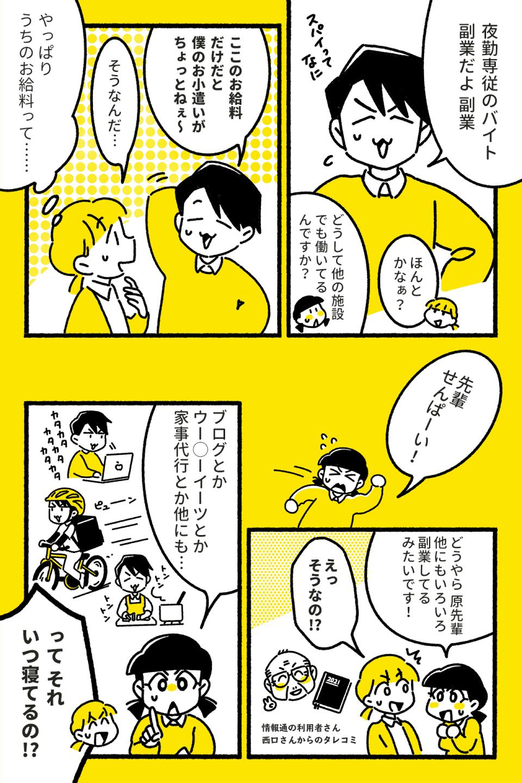 介護士のキモチ~特養どたばた日記~(第13話)13-2