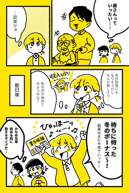 介護士のキモチ~特養どたばた日記~(第13話)13-3