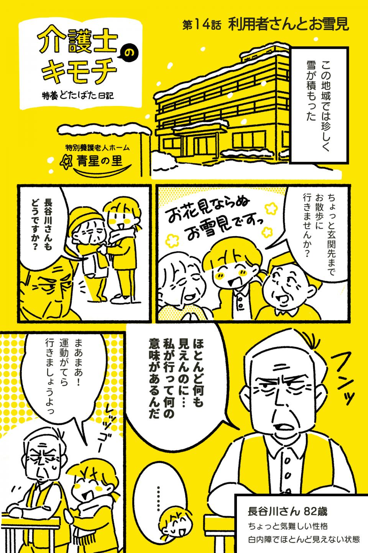 介護士のキモチ~特養どたばた日記~(第14話)14-1