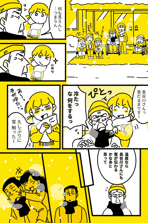 介護士のキモチ~特養どたばた日記~(第14話)14-2