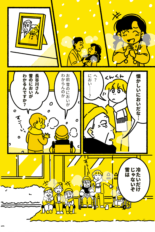 介護士のキモチ~特養どたばた日記~(第14話)14-3