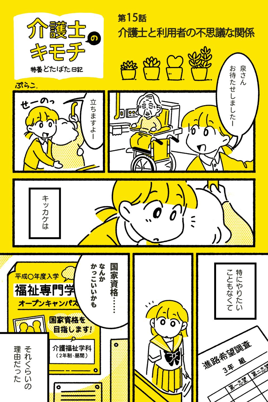 介護士のキモチ~特養どたばた日記~(第15話)15-1