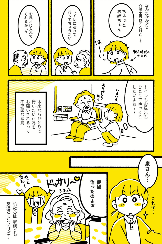 介護士のキモチ~特養どたばた日記~第15話)15-2