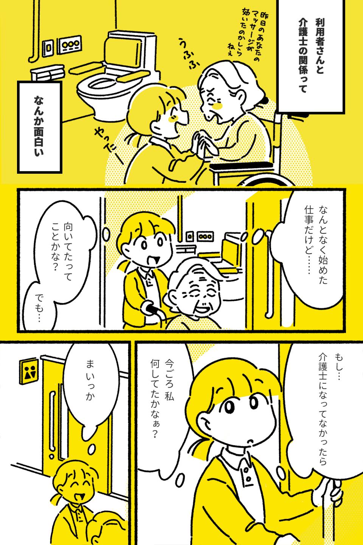 介護士のキモチ~特養どたばた日記~(第15話)15-3