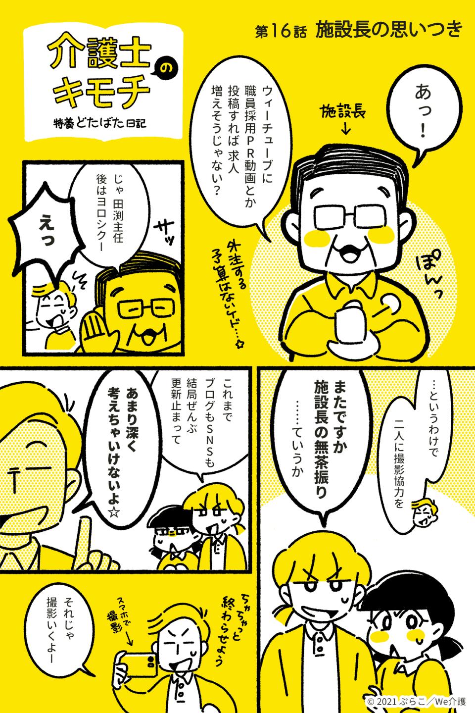 介護士のキモチ~特養どたばた日記~(第16話)16-1