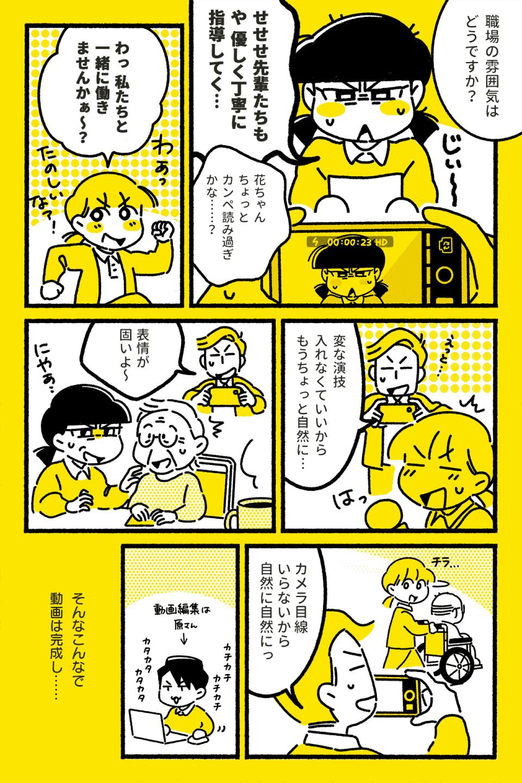 介護士のキモチ~特養どたばた日記~(第16話)16-2