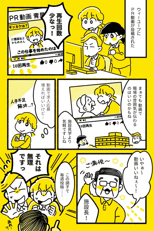介護士のキモチ~特養どたばた日記~(第16話)16-3