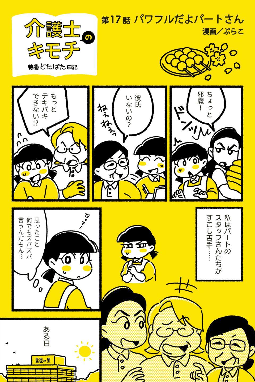介護士のキモチ~特養どたばた日記~(第17話)17-1