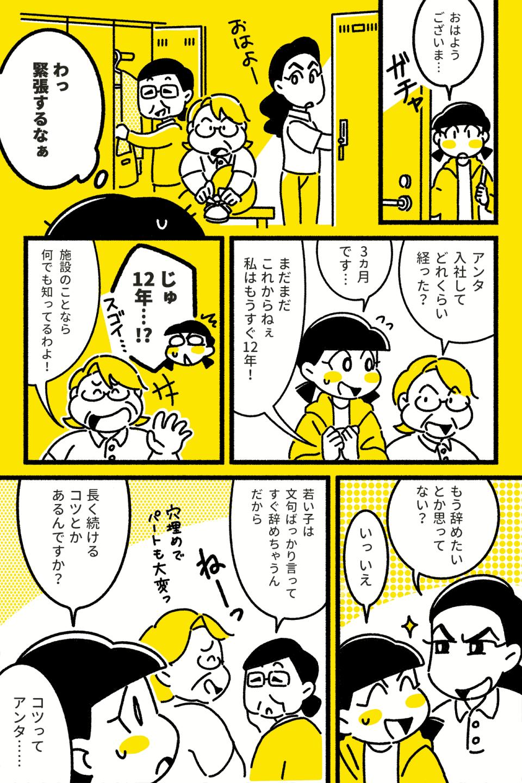 介護士のキモチ~特養どたばた日記~(第17話)17-2