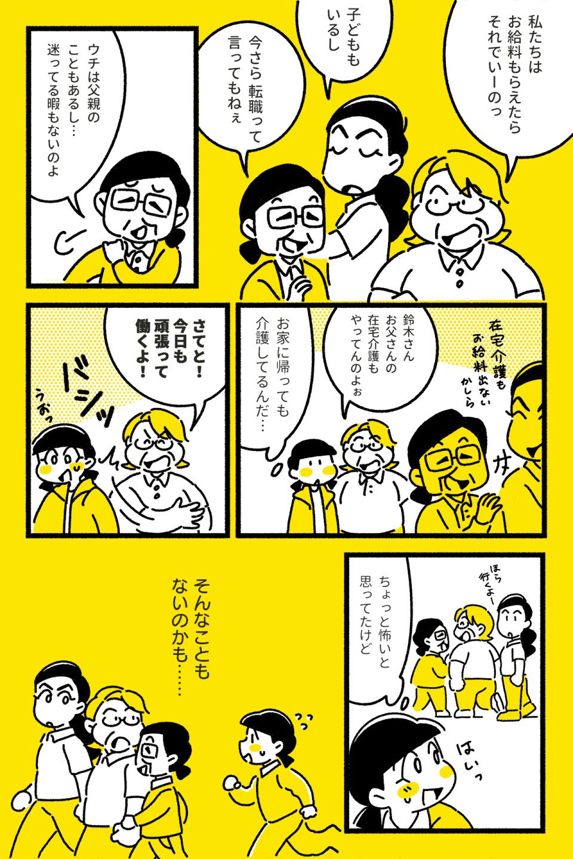 介護士のキモチ~特養どたばた日記~(第17話)17-3