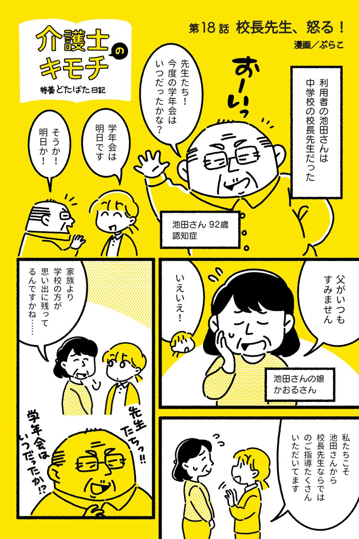 介護士のキモチ~特養どたばた日記~(第18話)18-1