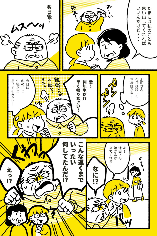 介護士のキモチ~特養どたばた日記~(第18話)18-2