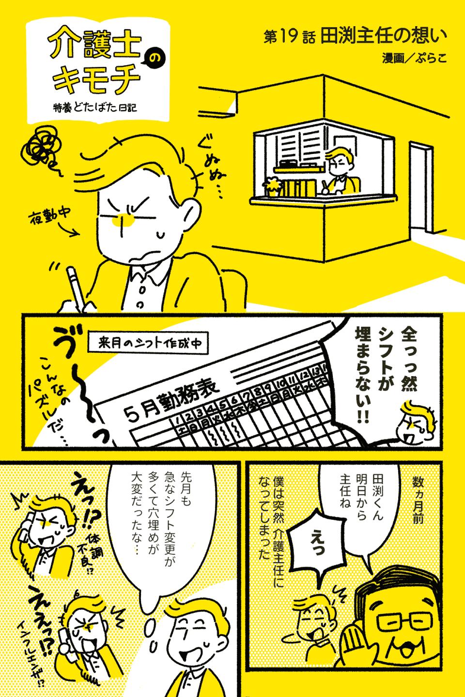 介護士のキモチ~特養どたばた日記~(第19話)19-1