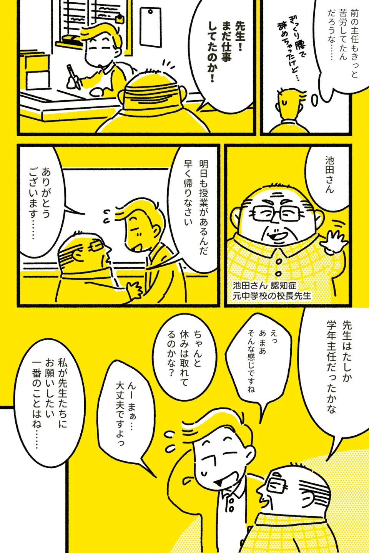 介護士のキモチ~特養どたばた日記~(第19話)19-2