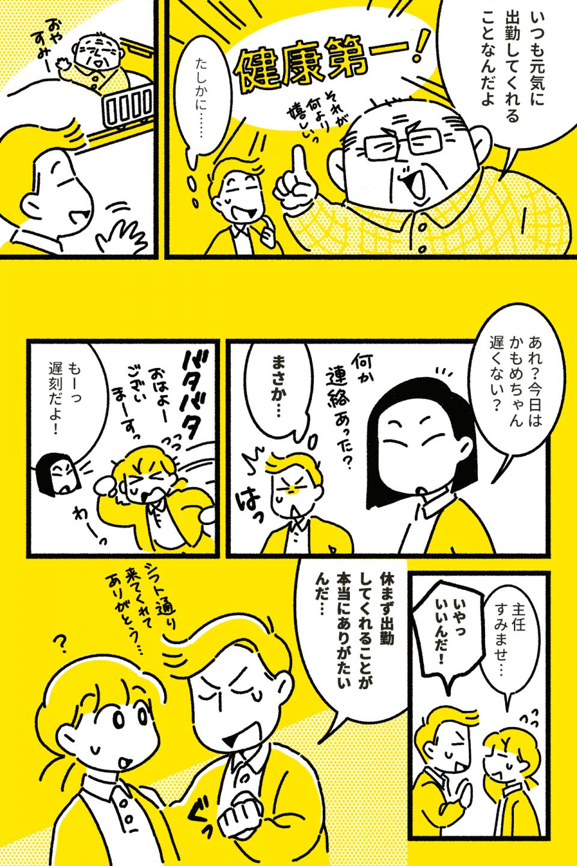 介護士のキモチ~特養どたばた日記~(第19話)19-3