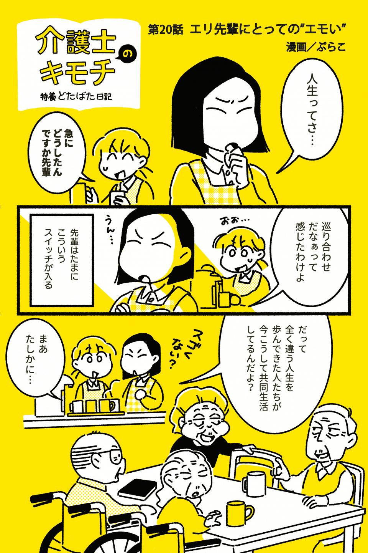 介護士のキモチ~特養どたばた日記~(第20話)20-1