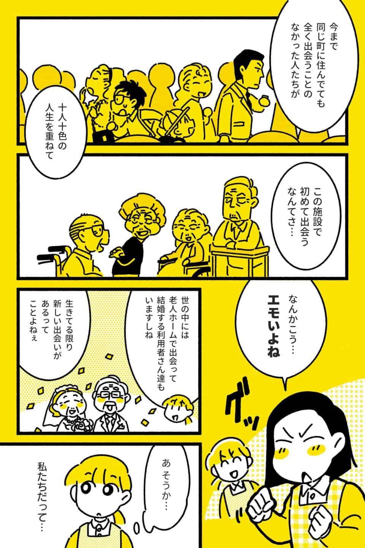 介護士のキモチ~特養どたばた日記~(第20話)20-2