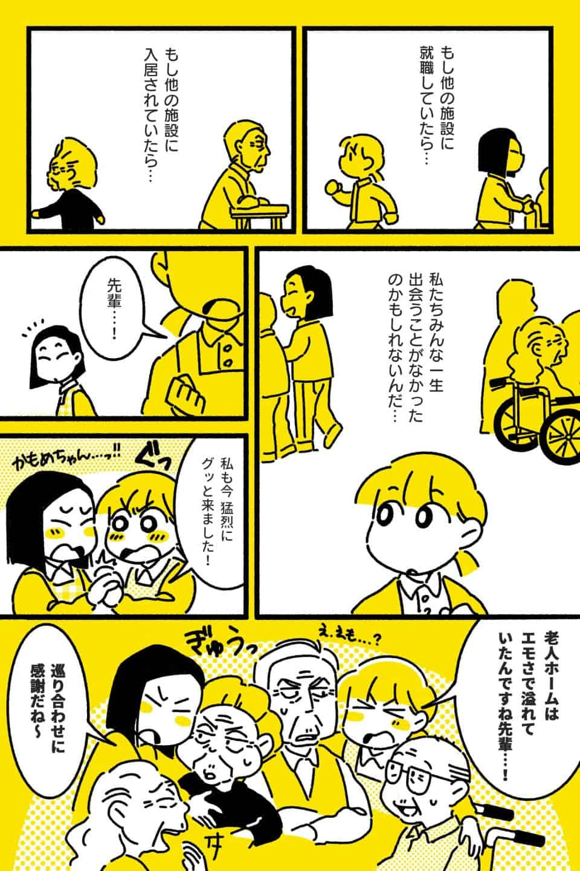 介護士のキモチ~特養どたばた日記~(第20話)20-3
