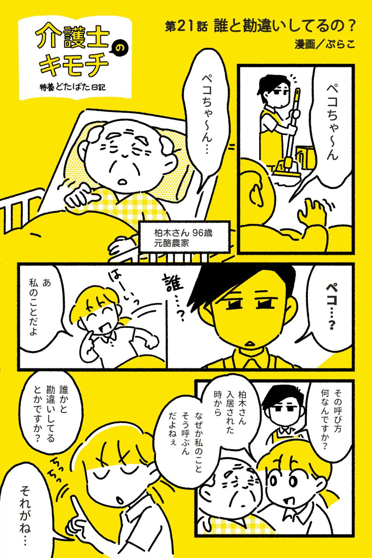介護士のキモチ~特養どたばた日記~(第21話)21-1