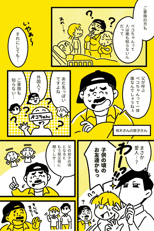 介護士のキモチ~特養どたばた日記~(第21話)21-2